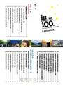 學這些就搞定了攝影:全新的數位單眼攝影技巧100招