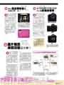 數位單眼相機的知識200+76:基本篇
