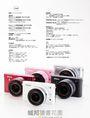 Nikon 1數位相機完全解析V1/J1 完全對應