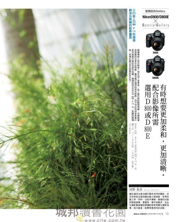 Nikon D800 數位單眼相機完全解析 實踐活用篇