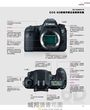 Canon EOS6D數位單眼相機完全解析