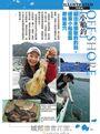 軟絲釣食全解析:五大釣法輕鬆學 & 十種料理超內行