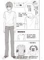 小威老師漫畫教室(3)