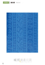 世界的織布:傳統文樣事典