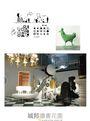 去西班牙找設計:Barcelona建築‧插畫‧藝術的創作日常