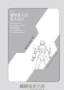 漫畫聖經PLUS主題技法3:剛猛機器人終極畫法