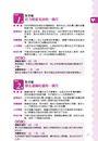 薇薇安2012占星全面預測