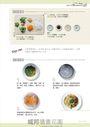 1人份,剛剛好:奧斯卡的72道獨樂料理