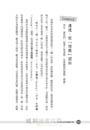 王介安GAS口語魅力課:60秒套出好交情 ( 附DVD)