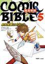 漫畫聖經5:最強構圖活用技巧