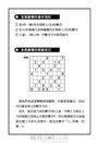 全面數獨(02)