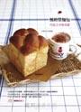 糕點女王的聰明烘焙法:最想學會的100種幸福點心