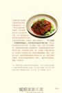 飽食終日‧吃遍首爾! 1 %內行人才知道的美食搜秘