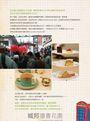 來一口,把世界吃到肚子裡!:偷學歐洲人的廚房食譜篇