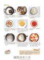 來一口,把世界吃到肚子裡!:偷學亞洲主廚的私藏菜篇