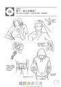 漫畫聖經PLUS 主題技法1:美少年畫法