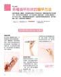 女孩必學的心機美甲:韓星御用美甲師教妳畫出誘人指彩(附DVD)