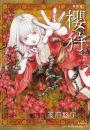 櫻狩 新裝版 全3冊套書特裝版