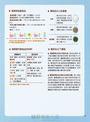 0至3歲營養副食品全書:聰明媽媽健康煮,150道原味副食品、30道美味點心輕鬆上手