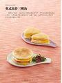 365天媽媽牌愛心早餐(下)