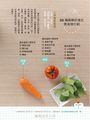 君君老師5分鐘全營養蔬穀飲食法:64道熱穀漿+蔬果汁+常備菜,滿足孩子的成長需求