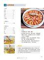 Stinna媽媽手作幸福料理:180道孩子最愛的私房菜