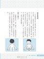 兒科中醫師的育兒經:39個抗疹抗敏抗流感、吃好睡好長高高的體質特調生活處方