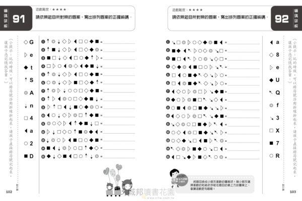 阿鎧老師5分鐘玩出專注力系列:100個編碼遊戲,把專心變容易