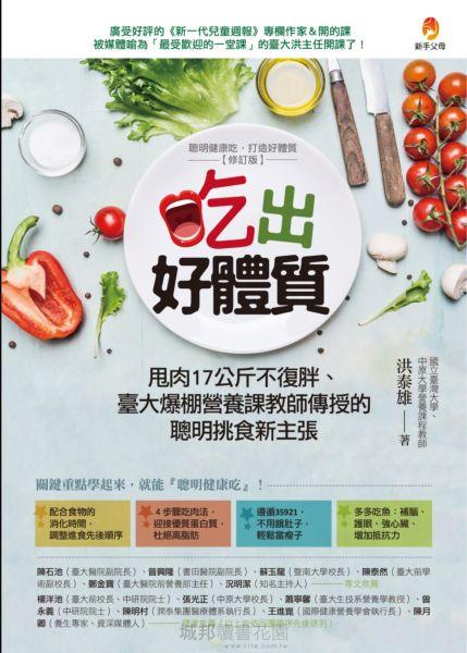 吃出好體質:甩肉17公斤不復胖、臺大爆棚營養課教師傳授的聰明挑食新主張