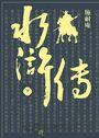 水滸傳(典藏版)