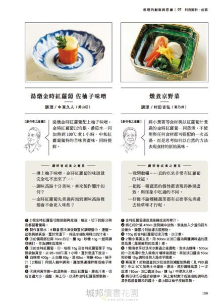 料理的創新與思維[蔬菜]:9位日本料亭掌門人談蔬菜,燃燒料理魂的廚藝高峰會