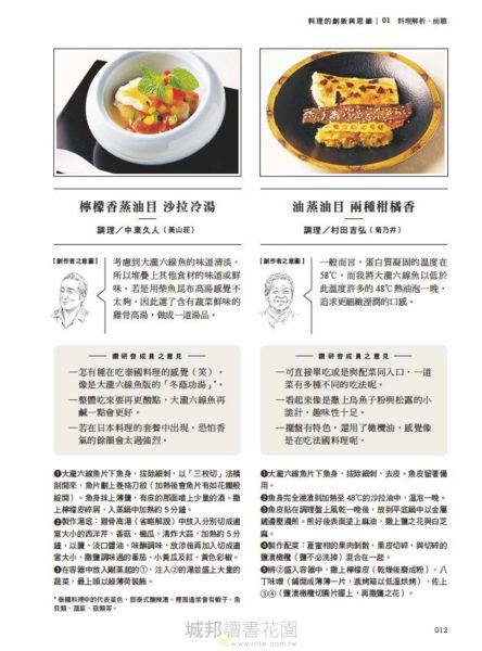 料理的創新與思維[海鮮]:9位日本料亭掌門人談海鮮,燃燒料理魂的廚藝高峰會
