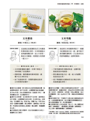 料理的創新與思維套書[蔬菜]+[海鮮]:9位日本料亭掌門人談蔬菜與海鮮,燃燒料理魂的廚藝高峰會(套書首刷限定贈品[插畫年曆明信片組])