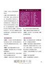 寶石珍賞誌:暢銷修訂版