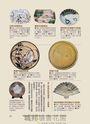 和風古董圖鑑:保存時間與記憶的生活設計