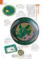 日本名窯陶瓷圖鑑