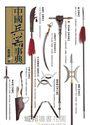 中國兵器事典