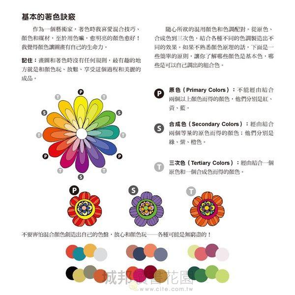 彩繪曼陀羅:靜心、舒壓又療癒的神奇能量圓彩繪練習本