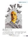 禪繞之美:137位全球頂尖禪繞藝術家作品集