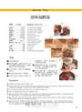朱利安諾的廚房02:義大利甜點即興演出(暢銷紀念版)