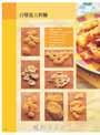 朱利安諾的廚房06:義大利麵家鄉風味(暢銷紀念版)