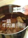 吳恩文聰明料理:大廚沒教的美味祕密.中華篇