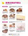 健康寶寶副食品全書