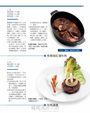 馬克思的家常菜:54種常見食材X 2道超簡單食譜 =108道法式佳餚,米其林大廚讓你天天端出驚人美味!