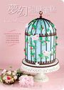 夢幻翻糖蛋糕:9位世界頂尖蛋糕設計師+9款經典蛋糕食譜+3種萬用甜點糖醬+4種不同硬度翻糖+26款各式場合蛋糕