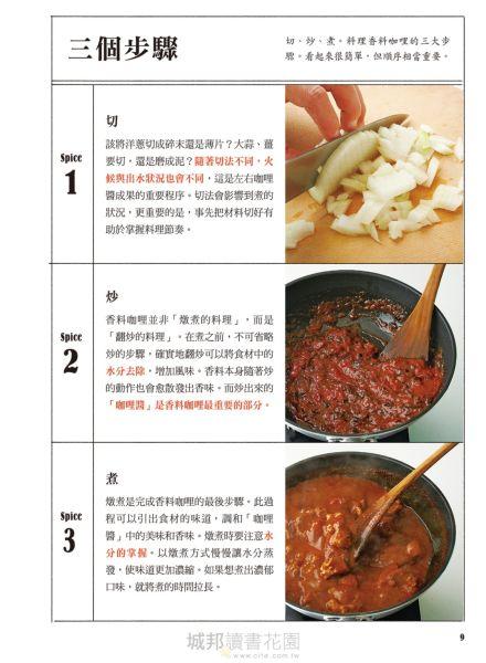 印度風香料咖哩(暢銷紀念版)3香料×3步驟,東京咖哩番長教你丟掉咖哩塊,自調32款正統咖哩!
