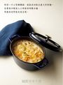 愛上鑄鐵鍋2:從蒸煮、油炸、煙燻到甜點,79道STAUB小鍋與中鍋的極致料理