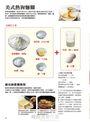 低筋麵粉萬用料理:稀麵糊、稠麵糊、Q麵團,徹底利用3種麵體變出每天都想吃的60道料理!