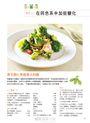 餐桌上的款待藝術:向料理家學習擺盤技巧與人氣食譜,人人都能在家請客、優雅上菜