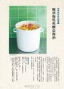 野田琺瑯活用術:保存+調理+直火+常備,品牌傳人教你琺瑯容器的使用祕訣與料理食譜